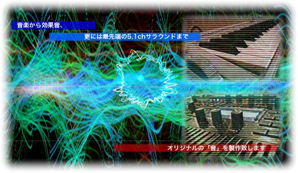 SE,BGMトップ画像